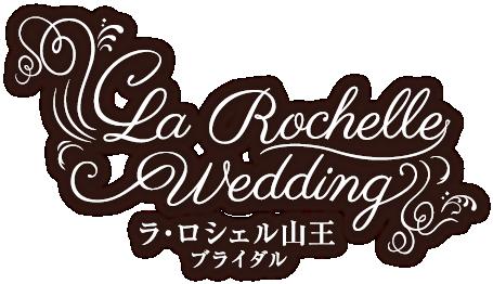 La Rochelle Wedding ラ・ロシェル山王 ブライダル